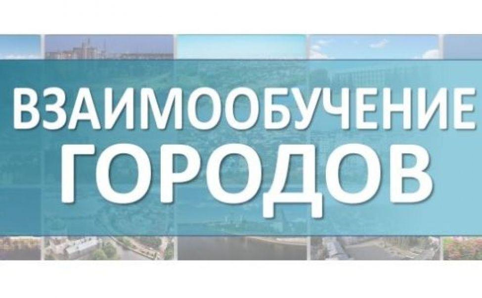 """Чебоксары примут участие в общероссийской конференции """"Взаимообучение городов"""""""