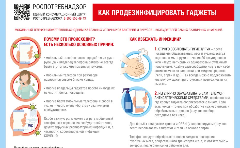 Роспотребнадзор напомнил о необходимости дезинфицировать телефоны