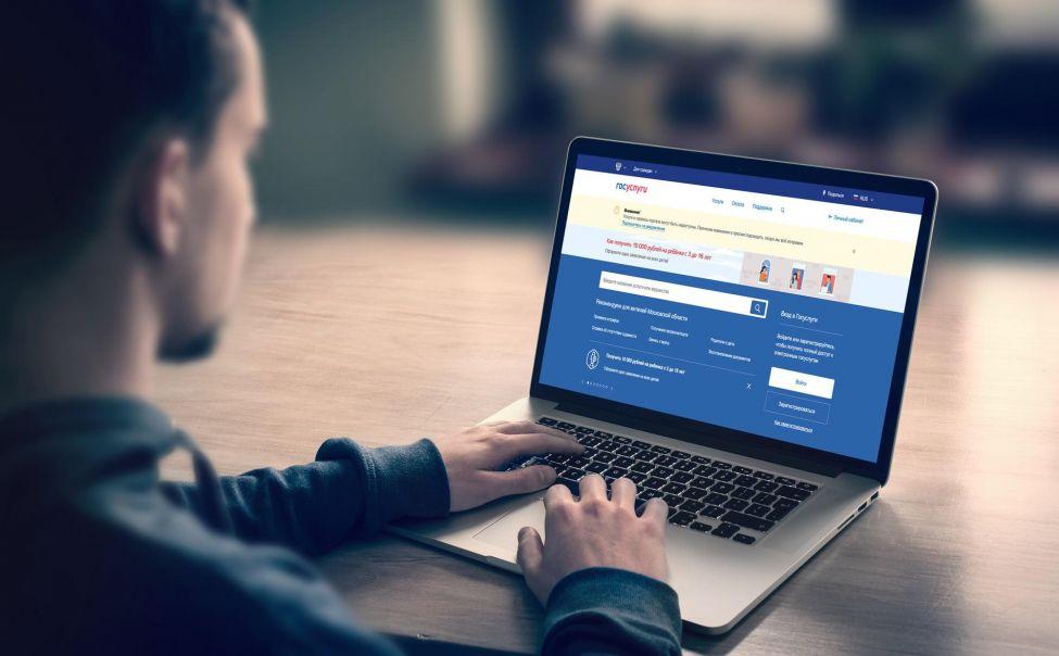 Жителям Чувашии станет доступна функция автозаполнения при подаче заявлений через «Госуслуги»