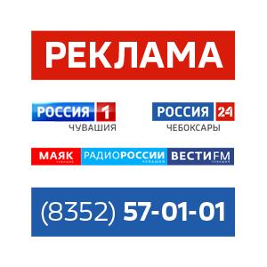 """Реклама на ГТРК """"Чувашия"""""""